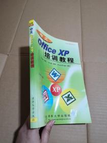 中文Office XP培训教程:Word 2002·Excel 2002·PowerPoint 2002