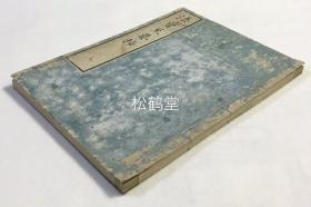 """Cao Cao Zhi Yao"", 1 volume, volume, and manuscript, Chinese, rare ancient Japanese legal penalties, including five crimes, confession, theft of Buddha statues, negligent crimes, monks and nuns acting illegally There are about 62 laws and regulations, including non-copying matters, etc."