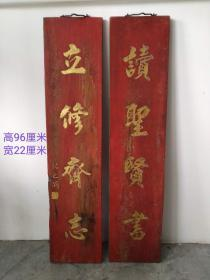 Li Xiuzhi, reading the sage book, lacquered wood couplet, complete package old, room decoration