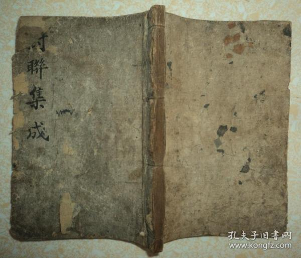 Qing Dynasty woodcuts, [Selected Couplets for New Carvings]