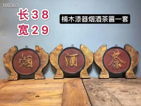 Nanmu lacquerware Tobacco and wine Tea plaque set, thick paste, good looks current, keep in good condition, quality as shown.