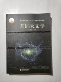 Basic Astronomy (with CD)