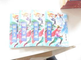 Iron Sword and Jade Puppet (four volumes)