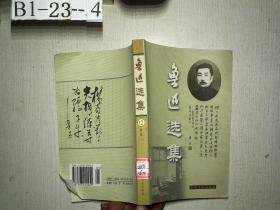 Selected Works of Lu Xun: 12: Diary