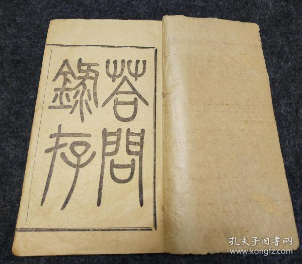 "Jesuit priest Li Wenyu reports to Guangxu for 30 years and prints ""Answers and Records"" printed by the Catholic Church."