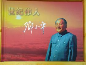 Deng Xiaoping Stamp Book