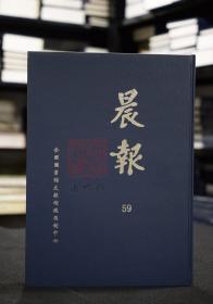 晨報 晨報副鐫 (8開精裝 全105冊)