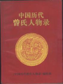 中国历代曾氏人物录
