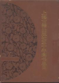 上海古籍出版社五十年图书总目(1956~2006)