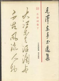 毛泽东手书选集【8】下 批注和札记卷
