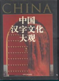 中国汉字文化大观(一版一印)