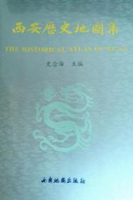 西安历史地图集:The historial atlas of Xian
