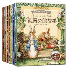 彼得兔和他的朋友們(8冊) 碧翠克絲·波特 著 新華文軒網絡書店 正版圖書