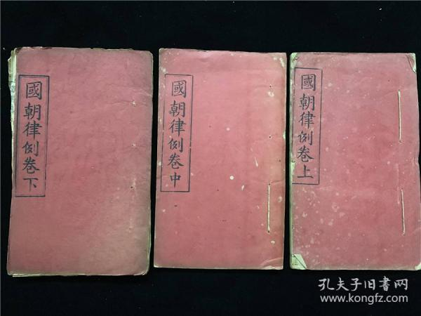 "In the late Qing Dynasty, a volume of 3 volumes and 3 volumes of the ""Summary of the Laws of the Republic of Korea"" was written by Deng Wenrui. A new issue of the Great Southern Restoration, the Vietnamese Law, covers six plots, five penalties, marriage, field house, commerce, etiquette, monk system, military administration, criminal law, and prison sentence. Rare Vietnamese Ancient Books"
