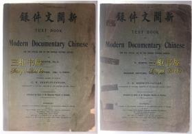 1909年《新关文件录》,上下卷/ 总税务司公署, 夏德; 北京同文馆校长, 邓罗/Frederic Hirth; C. H. Brewitt-Taylor/ 美国驻华公使斯麦士( Robert Smyth )藏书/Text Book of Modern Documentary Chinese, for the Special Use of The Chinese Customs Service