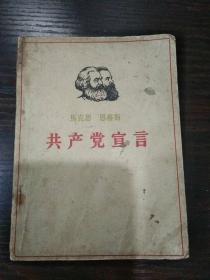 Communist Manifesto [April 1963, 5th edition, 1 seal, rare 64 pages, 122 pages]