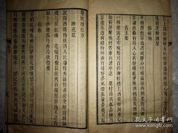 "The Guangxu large format fine engraving of this book is a complete volume of ""Tai Su Zhai Ci"" by the governor of Fujian, Guizhou, Fujian, Nanchang, and Jin Fangyu. Rare this. Good quality."