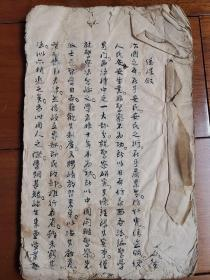 "A complete copy of the ""Police General Course"" in the late Qing Dynasty and the Republic of China"