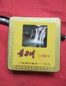 Huangguoshu (Iron cigarette case in the 1980s, Jiapin)