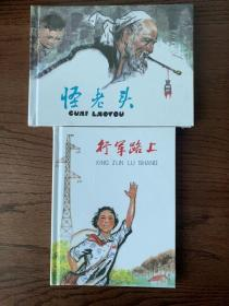 Ume New Book Color 32k Big Picture Comic Book Old Man and March on the Road