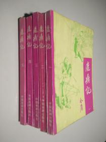 Lu Ding Ji 1-5