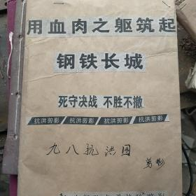 A copy of the ninety-eight flood prevention newspaper