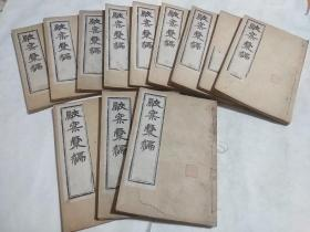 Guangxu Book Integration Bureau of Qing Dynasty, imitation of miniature plate printing, collection of refusals