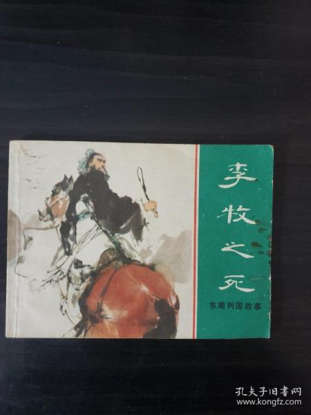 The Death of Li Mu (Eastern Zhou Stories)
