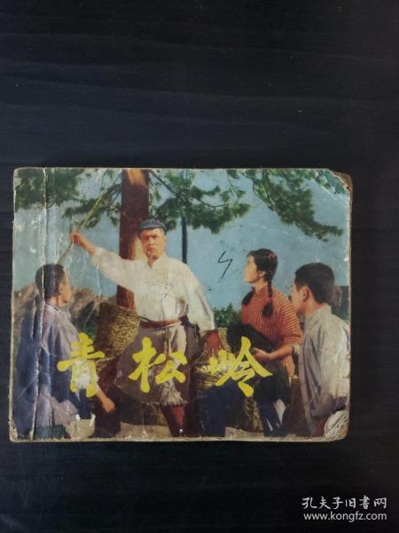 Qingsongling