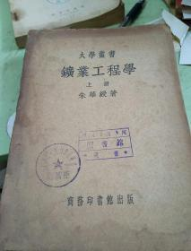 Mining Engineering Vol.1