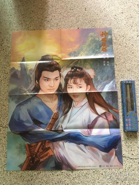 Condor Hero, comic poster, black iron sword model
