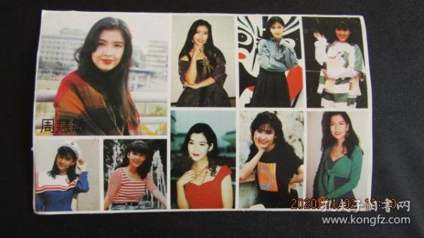 80-90s Hong Kong female star Zhou Huimin stickers 7