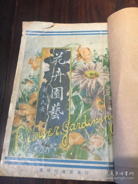 Flowers and Gardening (Tong Yumin, 1930)