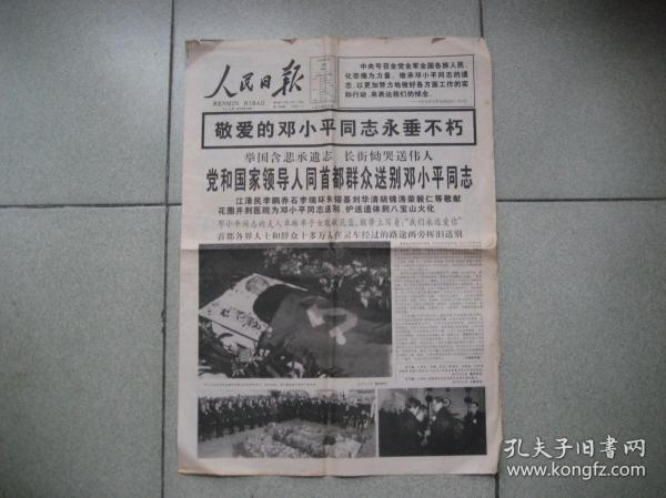 People's Daily (February 25, 1997. Deng Xiaoping's Death, 4th Edition)