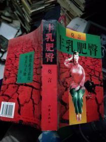 Breast and Fat Hips (the first edition of Mo Yan's book)