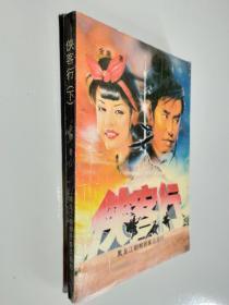 Xia Ke Xing Heilongjiang Korean Ethnic Publishing House