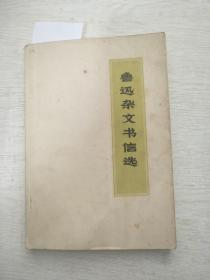 Selected Letters from Lu Xun's Miscellaneous Documents