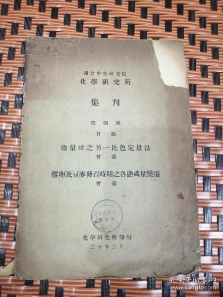 Catalogue of the Fourth Year of the Republic of China, Institute of Chemistry, Academia Sinica, No. 4 Catalogue, Another Colorimetric Quantitative Quantitative Quantitative Method Conference, and the Changes of Phosphorous Phosphorus in Chicken Eggs and Soybeans