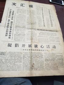 Wen Wei Po June 9, 1967 One