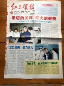 Red Tri-circle Newspaper ... [sponsored by Yinzhou Cigarette Factory in 2005]