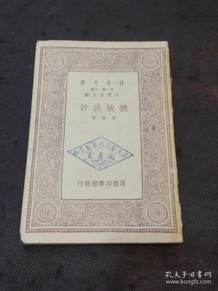 Universal Library: Mechanical Design (1 edition, 1 print, 1933)