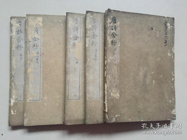 """The 39th year of Qianlong and the carved version, Shen Bingzhen's """"Tang Poem Gold Powder"""", 10 volumes, 6 volumes, and 6/7 volumes, according to the 2nd year of Yongzheng's preface to the ancient fool's book, this book reprints the exquisite ornate words in Tang poetry, according to astronomy, Seasons, geography, personnel, culture, history, food, music, flowers and trees, birds and beasts are divided into 17 categories, and the verses are indicated under each sentence, which is an excellent source for ancient poetry."""