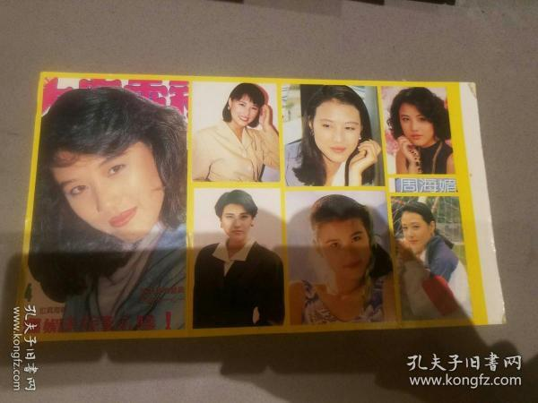20 yuan each: Zhou Haimei's album star stickers self-adhesive, about 23x15 cm, which message to buy, how many pictures, how many