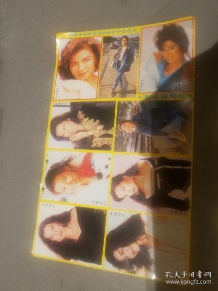20 yuan each: Zhong Chuhong / Zhou Huimin / Liu Dehua / Li Meixian / Zhuang Jinger / Zhang Manyu / Li Jiaxin and other album star stickers stickers, about 23x15 cm, which pictures to buy, how many pictures
