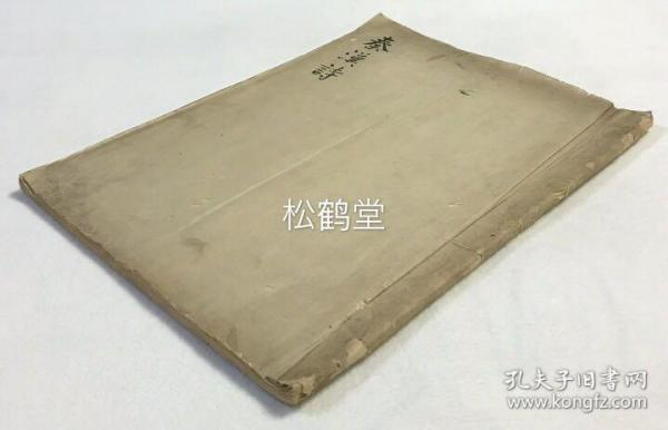 "Rarely, a full volume of ""Qin and Han Poems"", Japanese old manuscripts, Chinese text, which contains ""compilation of selected works of Qin and Han dynasties"", is divided into ""pre-Qin poems"", ""poems of the two Han dynasties"", etc., a large number of rustic poems of the Qin and Han dynasties, Ming Dynasty Xin'an Wang Daokun, Zhan Weixiu selected, humble typeface, beautiful layout."