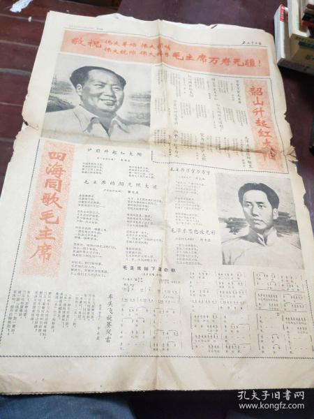 Workers' Rebellion Newspaper Two July 21, 1968 and December 26, 1968 Special Issues of Mao Zedong's Birthday