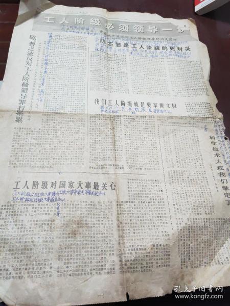 Wen Wei Po October 13, 1968