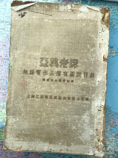 Asian and American veterans of the Republic of China: radio quiz, pictures, advertisements, etc.
