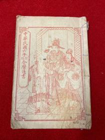 Republic of China 6 Years Calendar