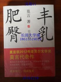Breast and fat buttocks (Representative work of Mo Yan, latest revision, authoritative version) [New unopened original plastic seal]